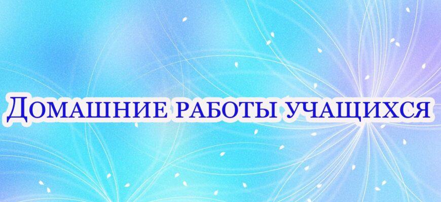 domashnie raboty uchashhihsya