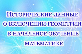 istoricheskie dannye o vklyuchenii geometrii v nachalnoe obuchenie matematike