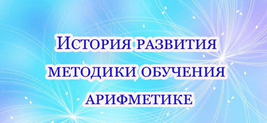 istoriya razvitiya metodiki obucheniya arifmetike