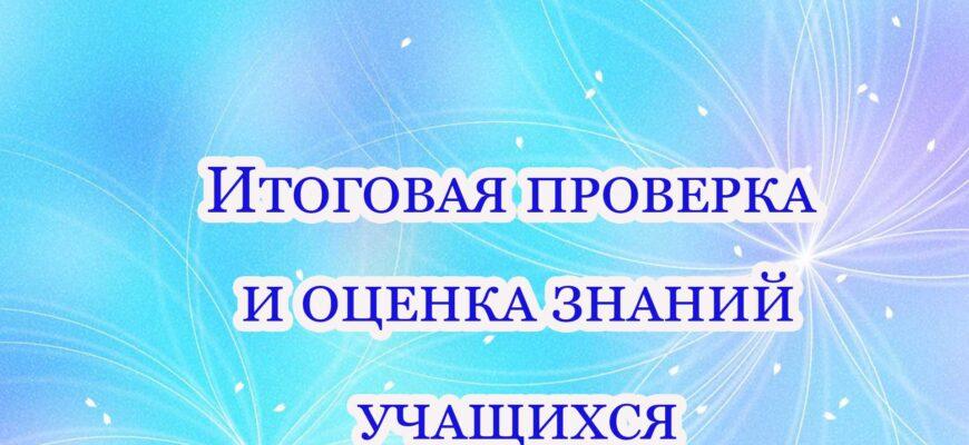 itogovaya proverka i oczenka znanij uchashhihsya