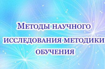 metody nauchnogo issledovaniya metodiki obucheniya