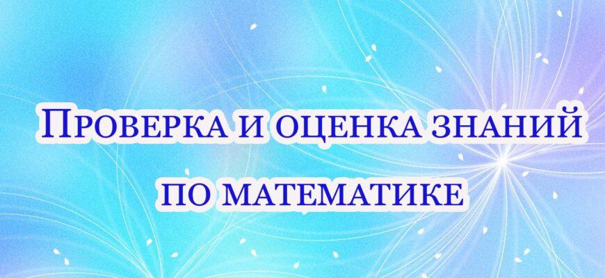 proverka i oczenka znanij po matematike