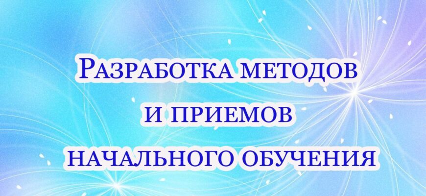 razrabotka metodov i priemov nachalnogo obucheniya
