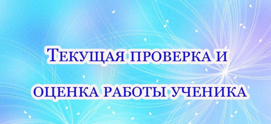 tekushhaya proverka i oczenka raboty uchenika