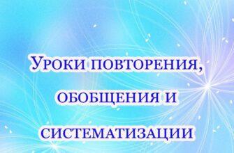 uroki povtoreniya obobshheniya i sistematizaczii