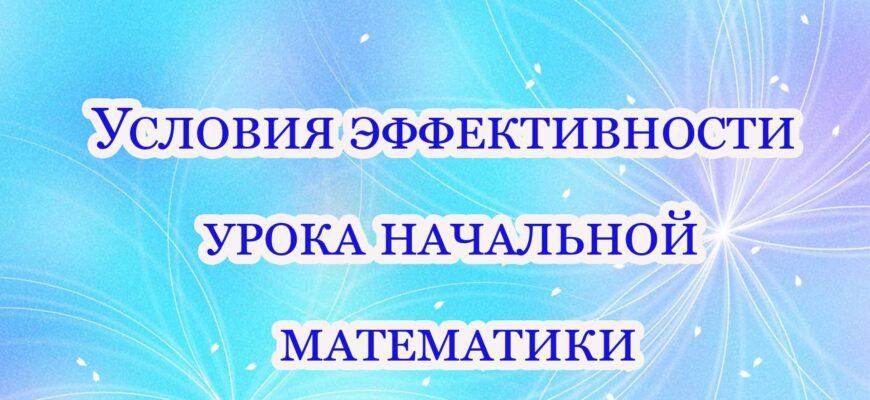 usloviya effektivnosti uroka nachalnoj matematiki