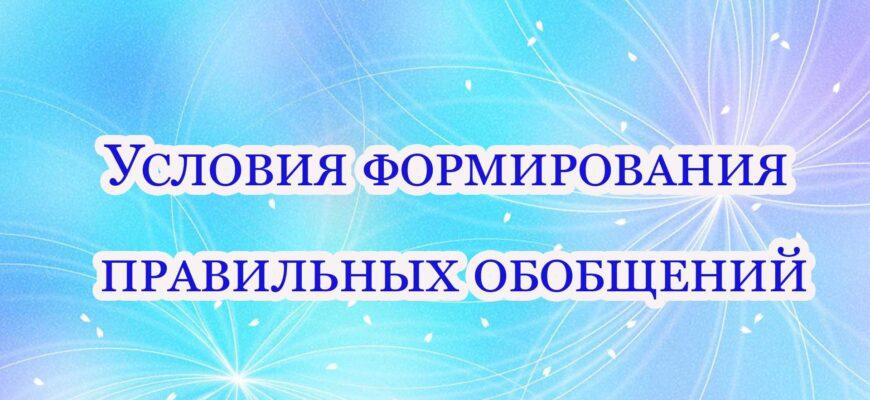 usloviya formirovaniya pravilnyh obobshhenij