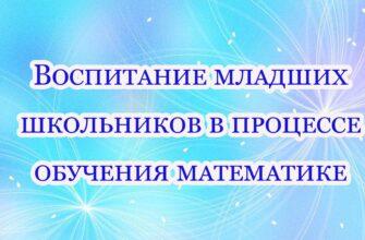 vospitanie mladshih shkolnikov v proczesse obucheniya matematike