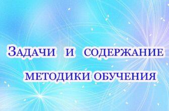 zadachi i soderzhanie metodiki obucheniya
