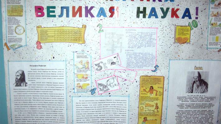 matematicheskaya gazeta v nachalnoj shkole ugolok matematiki
