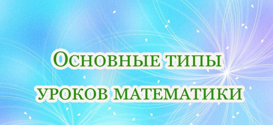 osnovnye tipy urokov matematiki